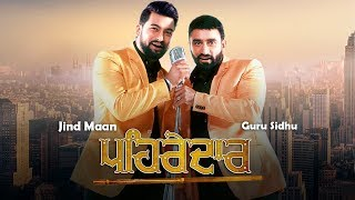 New Punjabi Songs 2018 | Pehredaar:Jind Maan, Guru Sidhu | Aakash Dk | Latest Punjabi Songs 2018