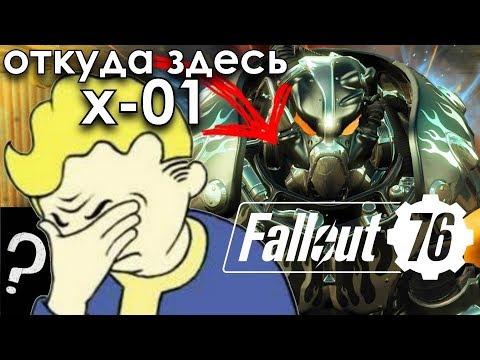 Fallout 76 - ЛОР СЛОМАН: МАГИЯ X-01