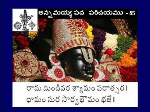 Annamayya Pada Parichayam - 85