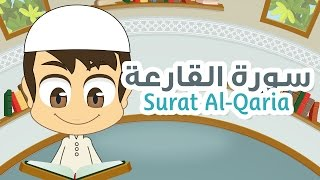 download lagu Surah Al-qaria Quran For Kids - 101 - سورة gratis