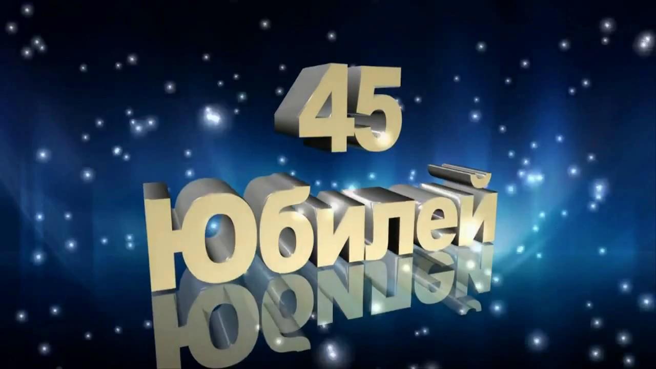 Поздравление любимому с днем рождения 45 лет 43