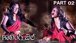 Calling Bell   Part 02/11   Ravi Varma, Chanti, Shankar, Venu, Jeeva   Movie Time Cinema