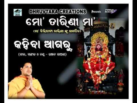 Kahiba Aagaru - From - mo Tarini Maa video