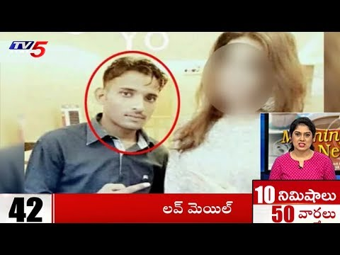 10 Minutes 50 News | 14th July 2018 | TV5 News