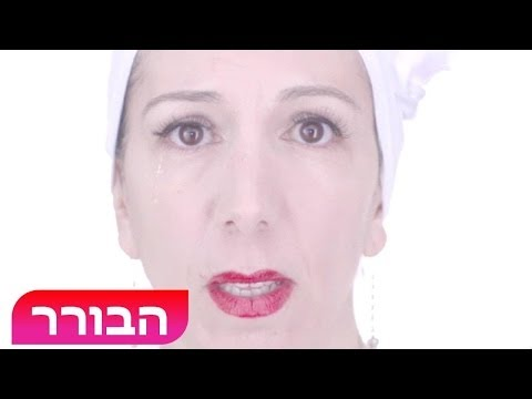 נעמי כפית - Wrecking Ball Parody video