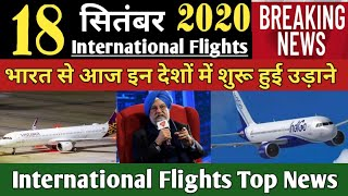 Good News! New Regular International Flights Starting From This Country. Airlines Latest News.