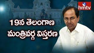 Telangana Cabinet Expansion on Feb 19th  | hmtv