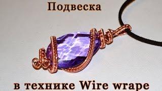 Кулон (подвеска) из проволоки в технике Wire wrap.