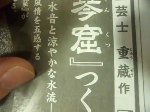 GEDC7600 2016.05.04 nikkei  at   南新宿 マインドタワー subway 慶応 Prof.ito kohei