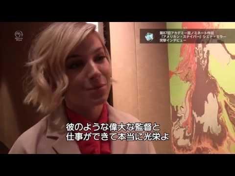 現地突撃インタビュー vol.12 シエナ・ミラー『アメリカン・スナイパー』