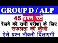 Important GK Question Answer for Railway Group D / Assistant Loco Pilot (ALP) thumbnail