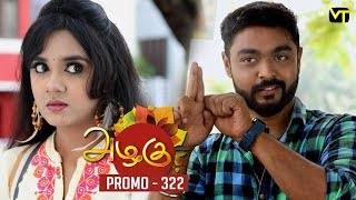 Azhagu Tamil Serial | அழகு | Epi 322 - Promo | Sun TV Serial | 8 Dec 2018 | Revathy | Vision Time