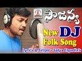 Super Hit Dj Folk Songs | Soujanya Dj Remix song | DJ Songs 2018 | Lalitha Audios And Videos