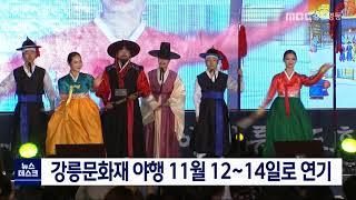 강릉문화재 야행 11월 12~14일로 연기