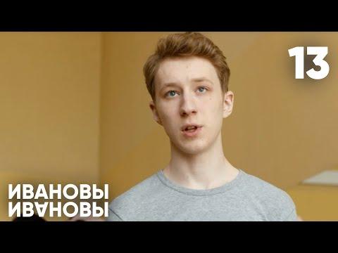 Ивановы - Ивановы | Сезон 1 | Серия 13