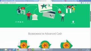 СТОП финконтроль!!! Переходим на офшорную дебетовую карту Advcash! Advanced Cash