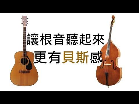 葉宇峻彈吉他#86 讓根音更有貝斯感之悶音技巧教學 Palm Mute Tutorial
