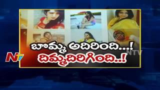 అమ్మాయిల ఫొటోలతో జేబులకు చిల్లు || Online Dating Site Fraud - NTV