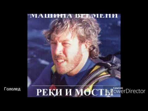 Машина Времени, Андрей Макаревич - Реки и Мосты