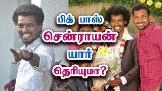 Download Lagu சென்ராயன் பற்றி நீங்கள் அறியாதவை | Vijay Tv Bigg Boss Tamil Sendrayan Biography | Season 2 Gratis STAFABAND