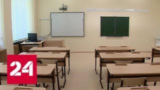 В Саратовской области появилась новая современная школа - Россия 24