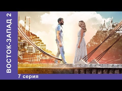 Восток-Запад. 31 Серия. Новый сезон! Премьера 2018! Мелодрама. Star Media