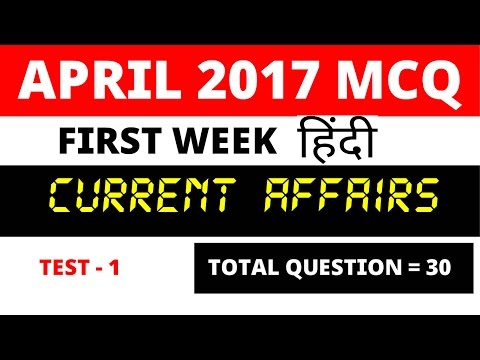 April First Week MCQ 30 Question Set Model Paper (M.Imp Current Affairs ) thumbnail