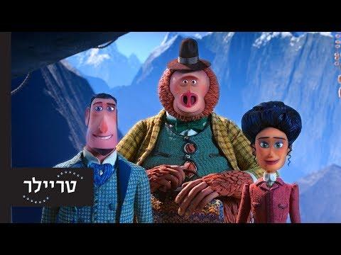 מיסטר לינק - טריילר מדובב - 11.4 בקולנוע