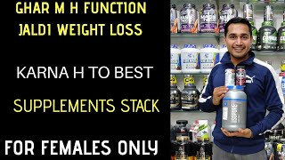 Females Ke Liye best Weight loss Supplements Stack |Best protein for Weight loss |fat loss |