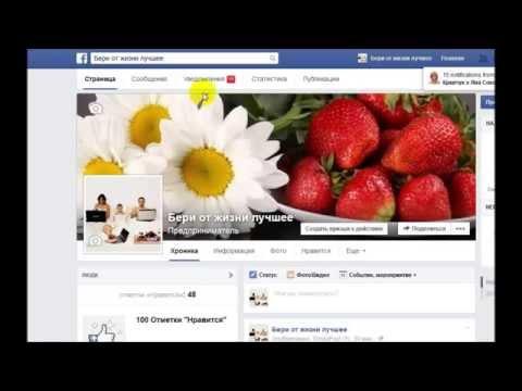 Как создать публичную, тематическую страницу на Фейсбук