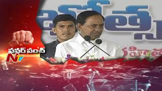 CM KCR Says Treat women Equal to Men in all Respect | Kanti Velugu Programme | Power Punch | NTV