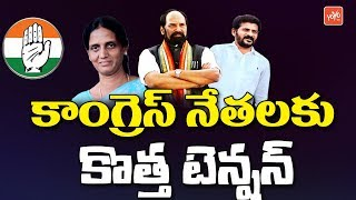 Telangana Congress Leaders In Tension | Revanth Reddy | Dk Aruna | Uttam Kumar Reddy