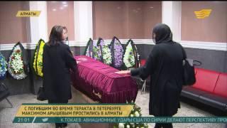 С погибшим во время теракта в Петербурге Максимом Арышевым простились в Алматы