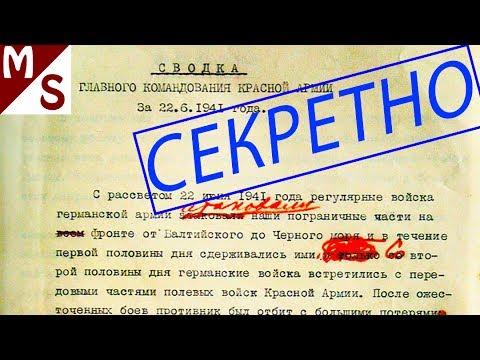 РАССЕКРЕЧЕННЫЕ ДОКУМЕНТЫ из архивов КГБ