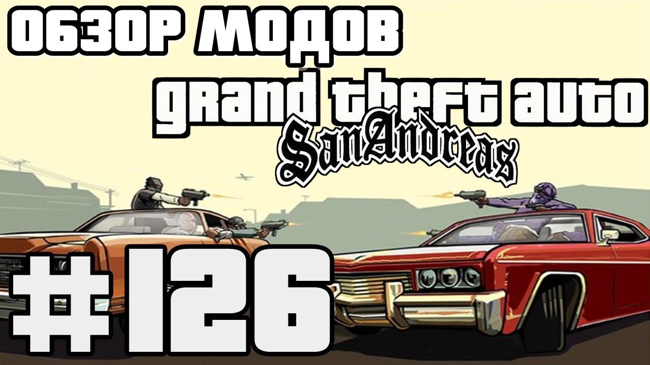 Замена wheel_gn1 dff в GTA San Andreas (56 файлов на