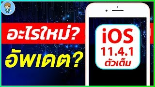 มีอะไรใหม่ใน iOS 11.4.1 ตัวเต็ม อัพดี หรือไม่อัพดี พบคำตอบได้ที่นี่ | สอนใช้ iPhone ง่ายนิดเดียว