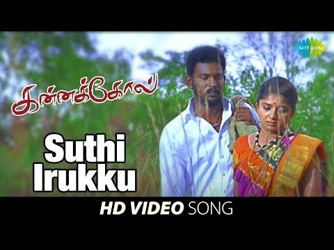 Suthi Irukku - Video Song | Kannakkol | Bharani, Karunya, Ganja Karuppu | Bobby | Pavan | HD Tamil