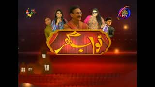 Nawab Ghar Episode No.01 | PTV HOME