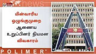 மின்வாரிய ஒழுங்குமுறை ஆணைய உறுப்பினர் நியமன விவகாரம் | #TNEBPetition | #SupremeCourt