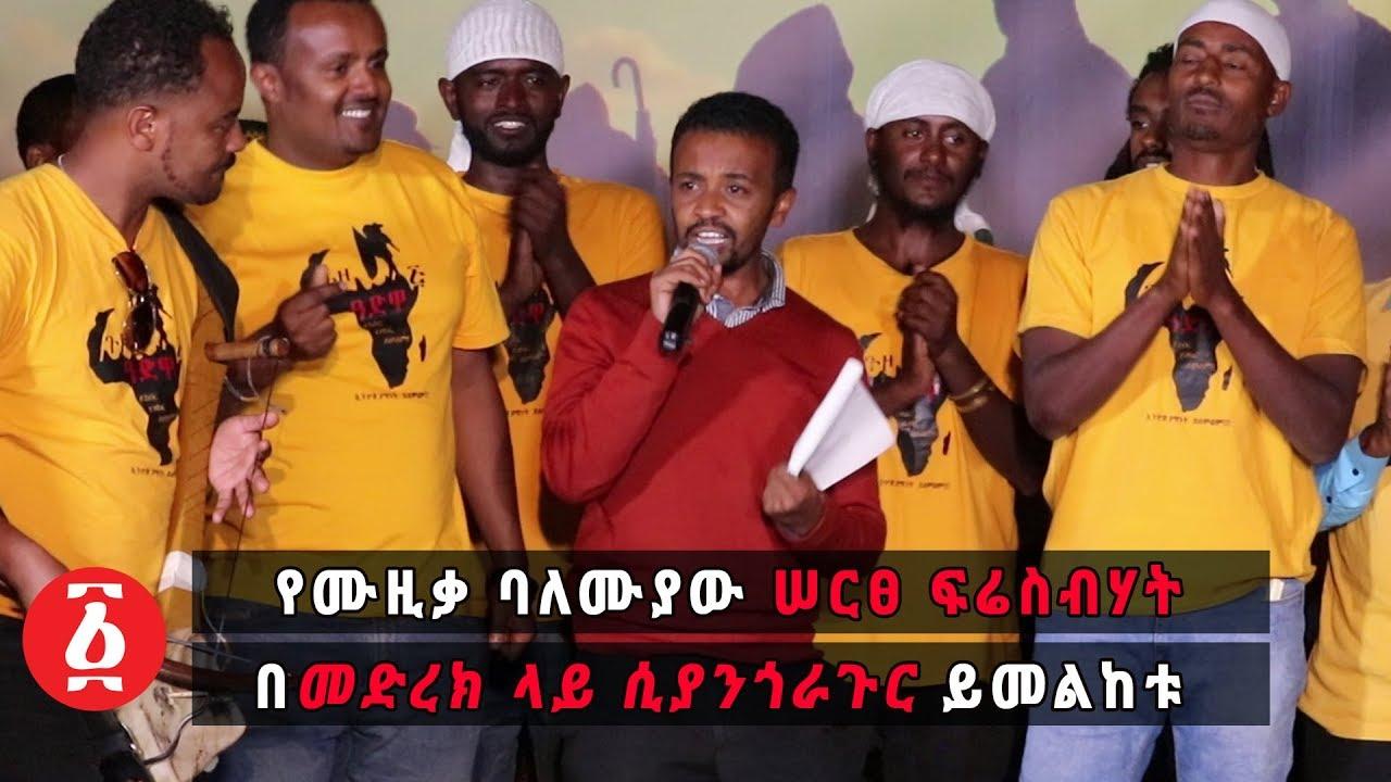 """Balageru"" Jury Member Fresibhat Singing on Stage - የሙዚቃ ባለሙያው ሠርፀ ፍሬስብሃት በመድረክ ላይ ሲያንጎራጉር ይመልከቱ"
