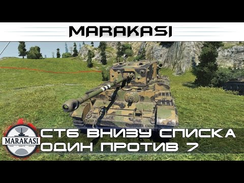 Ст6 внизу списка один против 7 врагов, дикое рубилово World of Tanks