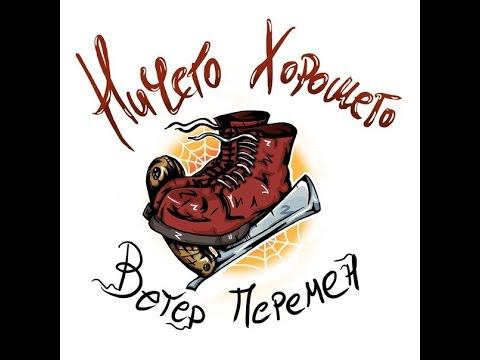 НИЧЕГО ХОРОШЕГО feat DISTEMPER – Ветер перемен