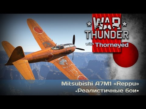 War Thunder   Mitsubishi A7M1 «Reppu» — РБ