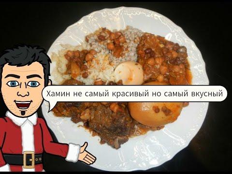 Хамин Израильская кухня от Кулинарного Шоу Жарь Пей
