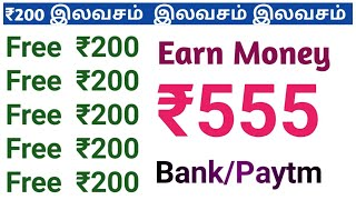 Rs.200 Free Free earn money website | earn money online | play game earn money New app tamil