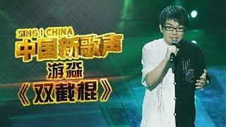 【选手片段】游淼《双截棍》《中国新歌声》第1期 SING!CHINA EP.1 20160715【浙江卫视官方超清1080P】