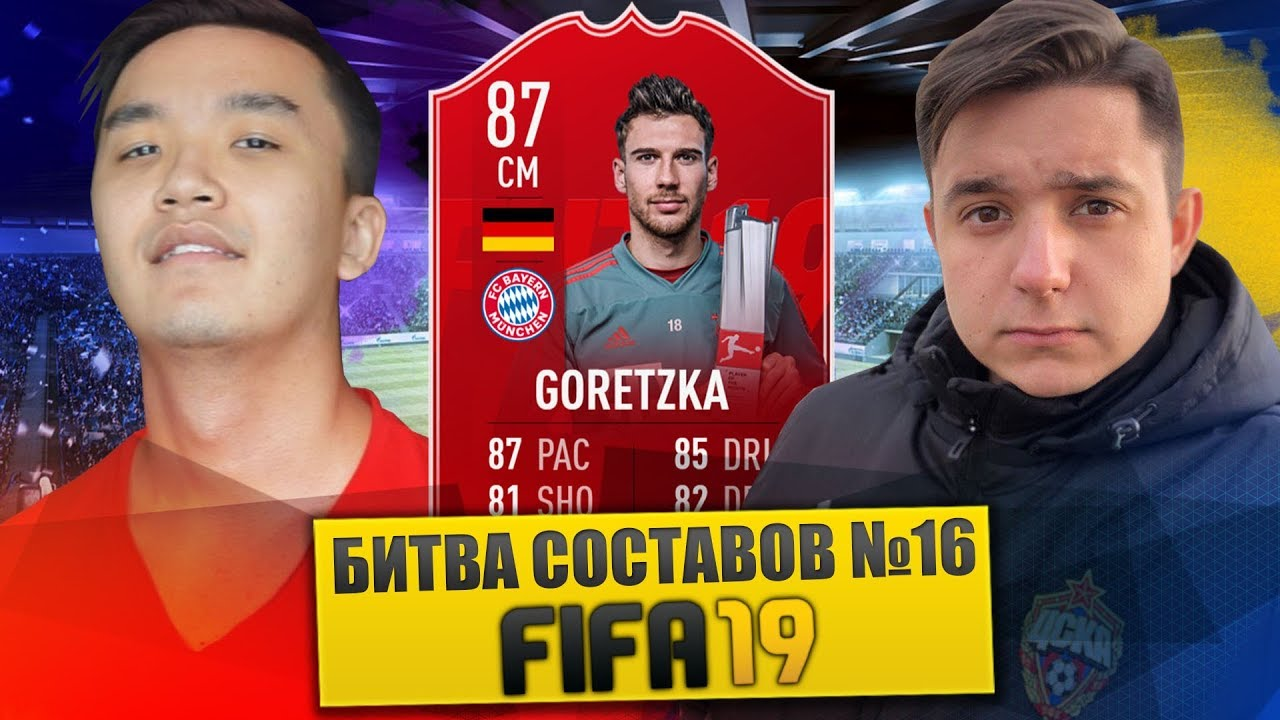 FIFA 19 - БИТВА СОСТАВОВ #16 VS GOODMAX - GORETZKA 87