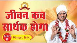 जीवन कब सार्थक होगा? सार्थक जीवन जीने की कला? Sant Shri Asang Dev Ji at Pimpri M.H. Part-6