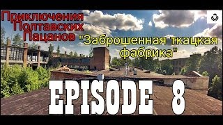 Заброшенная ткацкая фабрика в Полтаве | Episode 8 | JakeBLOG
