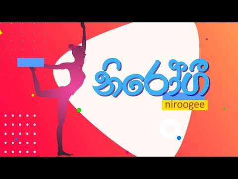 Jeewithayata Idadenna | Niroogee | Sirasa TV | 28th January 2019